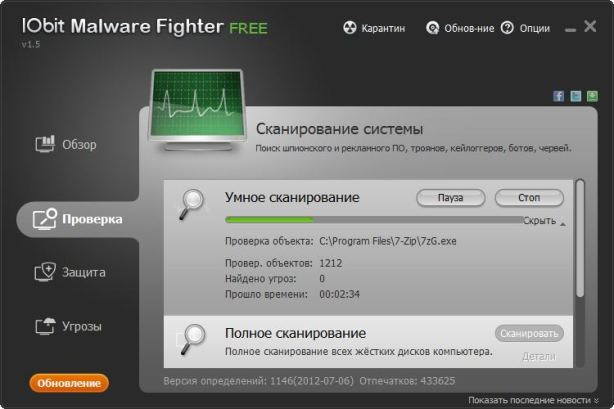 Malware_Fighter