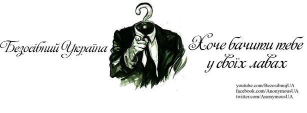 anonymous_ukraine